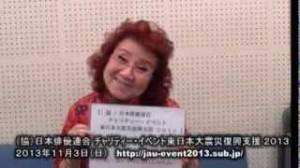 応援メッセージ2013:野沢雅子