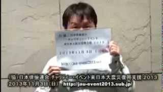 応援メッセージ2013:三ツ矢雄二