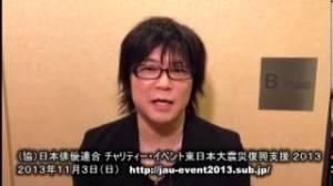 応援メッセージ2013:森川智之