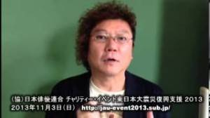 応援メッセージ2013:茶風林