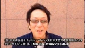応援メッセージ2013:堀内賢雄
