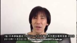 応援メッセージ2013:平川大輔