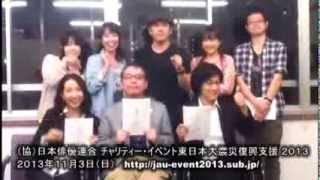 応援メッセージ2013:オーディオドラマライブ