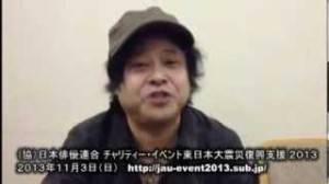 応援メッセージ2013:檜山修之