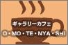 (2014年)手芸教室&カフェ情報(情報更新・時間変更あり)