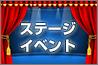 (2014年)ステージイベント情報