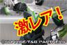 (2014年)激レア!展示会情報!