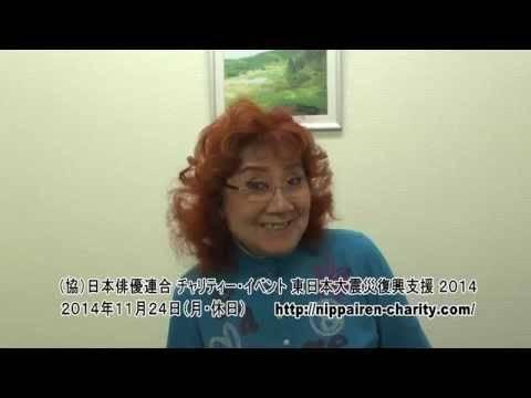 応援メッセージ2014:野沢雅子