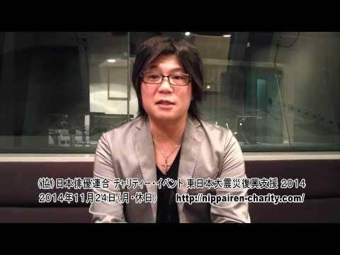 応援メッセージ2014:森川智之