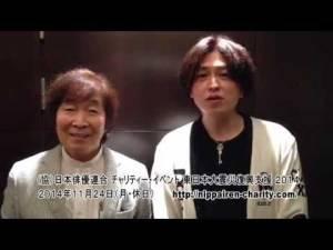 応援メッセージ2014:古川登志夫・緑川光