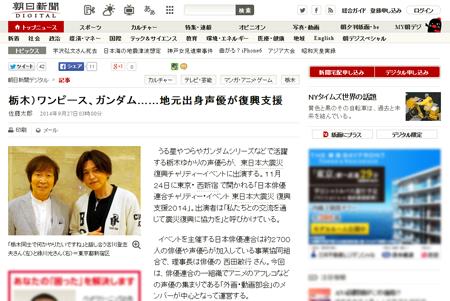 (2014年)朝日新聞(栃木版)に古川登志夫・緑川光のインタビュー記事が掲載されました。