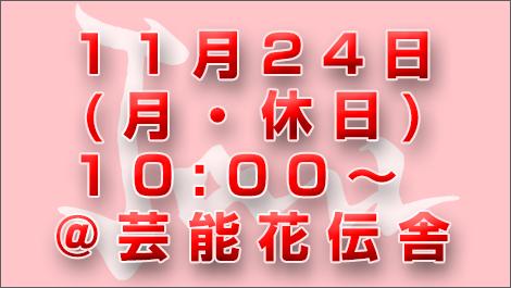 2014年11月24日(月・祝日)10:00~ 芸能花伝舎にて開催!