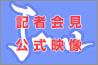 (2014年)(協)日本俳優連合 チャリティー・イベント2014 記者会見公式映像