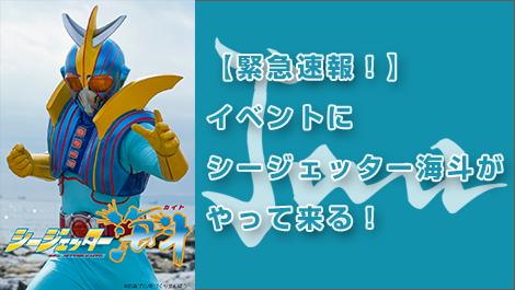 (2014年)【緊急速報!】握手もOK!!石ノ森萬画館発!石巻のヒーロー、シージェッター海斗がやって来る!
