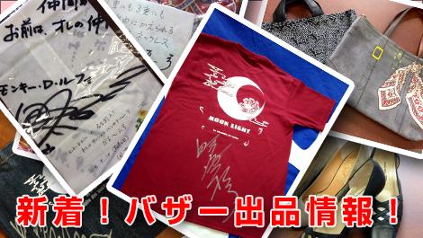 (2014年)【速報】続々到着!バザー出品情報!(10月13日版)