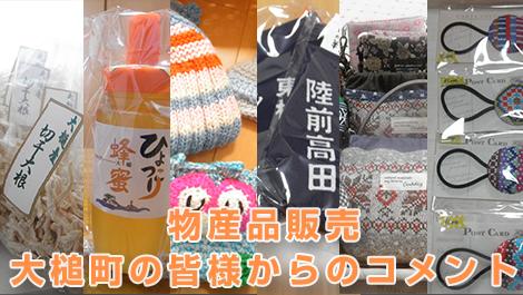 (2014年)大槌町の物産品販売店の皆様からコメントが届きました!