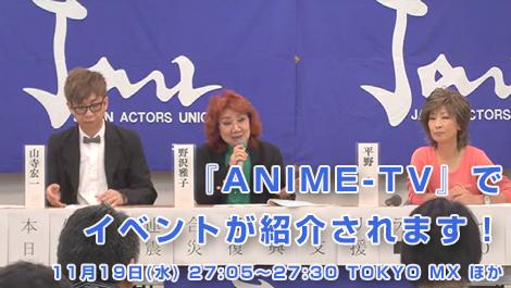 (2014年)11月19日(水) 27:05~27:30 TOKYO MX 『ANIME-TV』にて、チャリティー・イベントの情報が放送!