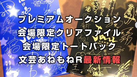 (2014年)プレミアムオークション・クリアファイル・トートバック・文芸あねもねR最新情報!