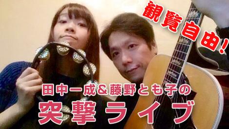 (2014年)【新企画!】『田中一成&藤野とも子の突撃ライブ』の開催決定!【観覧自由!】