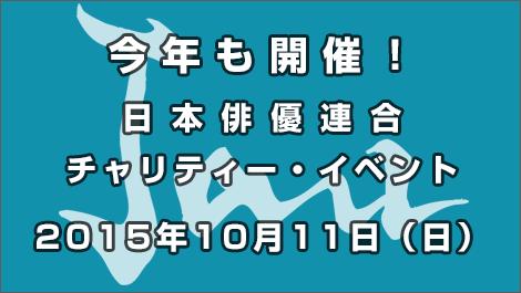 今年もやります!2015年10月11日(日)に開催決定!