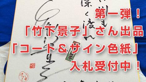 【終了いたしました】「日本俳優連合 東日本大震災復興支援チャリティーオークション」第一弾!竹下景子さんご提供のコート&サイン色紙!