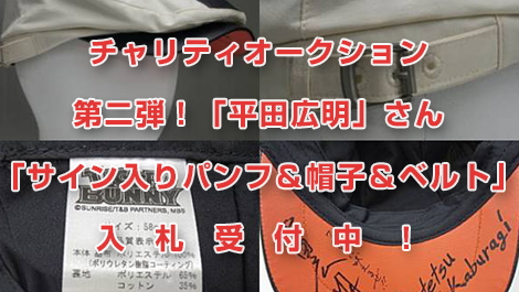 【終了いたしました】「日本俳優連合 東日本大震災復興支援チャリティーオークション」第二弾!平田広明さんサイン入りパンフ&帽子&ベルト!