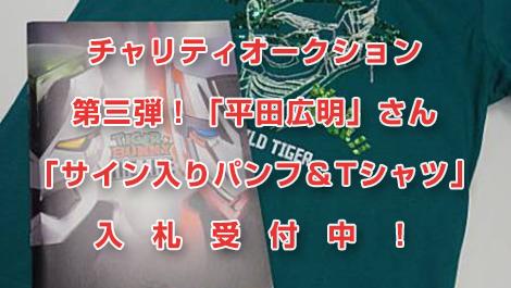 【終了いたしました】「日本俳優連合 東日本大震災復興支援チャリティーオークション」第三弾!平田広明さんTHE LIVE出演者サイン入りパンフ&Tシャツ!