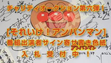 【終了いたしました】「日本俳優連合 東日本大震災復興支援チャリティーオークション」第六弾!それいけ!アンパンマン 出演者サイン寄せ書き色紙