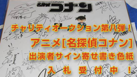 【終了いたしました】「日本俳優連合 東日本大震災復興支援チャリティーオークション」第八弾!アニメ 名探偵コナン 出演者サイン寄せ書き色紙