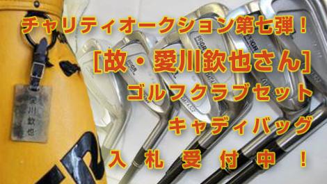 【終了いたしました】「日本俳優連合 東日本大震災復興支援チャリティーオークション」第七弾!故・愛川欽也さんゴルフクラブ/キャディバッグ