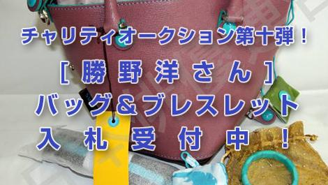 【終了いたしました】「日本俳優連合 東日本大震災復興支援チャリティーオークション」第十弾!勝野洋さん バッグ&ブレスレット