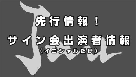 【先行情報】サイン会出演者情報(イニシャルだけ)