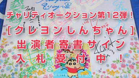 【終了いたしました】「日本俳優連合 東日本大震災復興支援チャリティーオークション」第12弾! 「クレヨンしんちゃん」出演者寄書サイン
