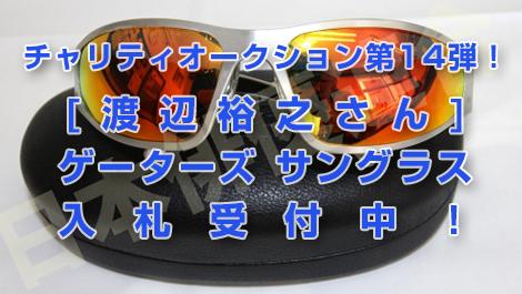 【終了いたしました】「日本俳優連合 東日本大震災復興支援チャリティーオークション」第14弾!「渡辺裕之さん」出品 ゲーターズ サングラス