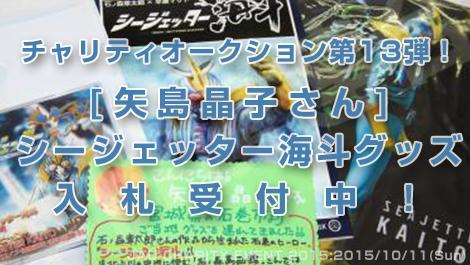 【終了いたしました】「日本俳優連合 東日本大震災復興支援チャリティーオークション」第13弾!「矢島晶子さん」出品 シージェッター海斗グッズ