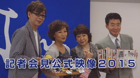(協)日本俳優連合 チャリティー・イベント2015 記者会見公式映像