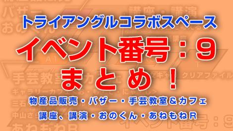 イベント番号:9 トライアングルコラボスペース まとめ 10/12お詫び追記 #日俳連 #拡散希望