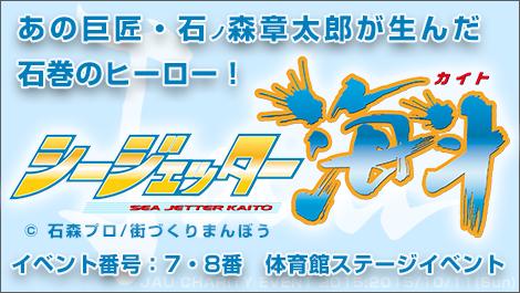 イベント番号7・8番 体育館ステージイベント『シージェッター海斗』とは! #日俳連 #拡散希望