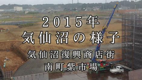 2015年 気仙沼のようす #日俳連 #拡散希望