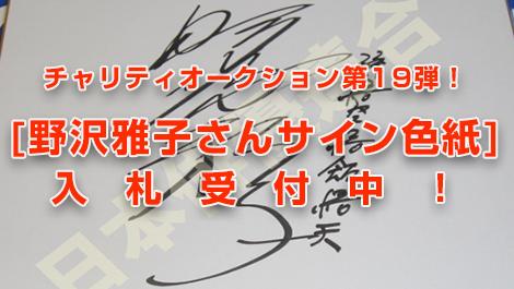 【終了いたしました】「日本俳優連合 東日本大震災復興支援チャリティーオークション」第19弾!野沢雅子さんサイン色紙
