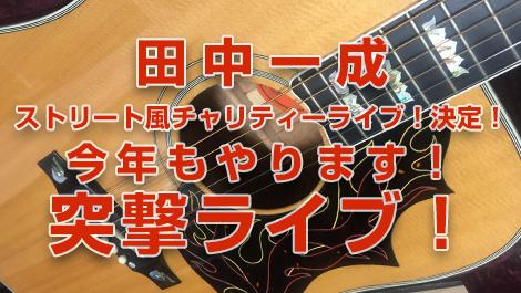 今年もやります!田中一成『突撃ライブ!』#日俳連 #拡散希望