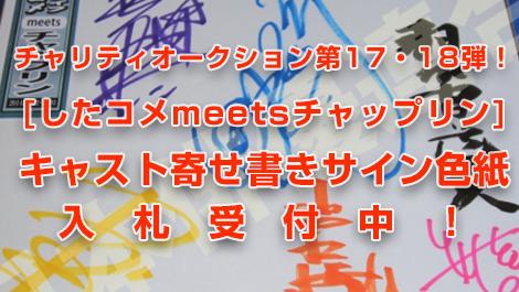 【終了いたしました】「日本俳優連合 東日本大震災復興支援チャリティーオークション」第17.18弾! [したコメmeetsチャップリン]キャスト寄せ書きサイン色紙
