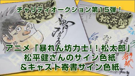 【終了いたしました】「日本俳優連合 東日本大震災復興支援チャリティーオークション」第15弾!ア ニメ「暴れん坊力士!!松太郎」より、松平健さんのサイン色紙&キャスト寄書サイン色紙