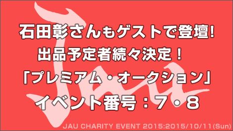 イベント番号:7・8「プレミアム・オークション」に出品予定者続々決定!#日俳連 #拡散希望