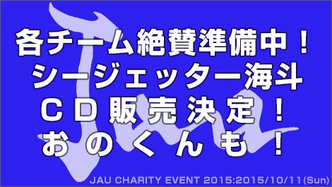 各チーム絶賛準備中!シージェッター海斗CD販売決定!おのくんも!#日俳連 #拡散希望