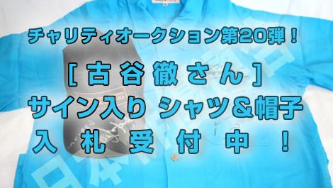 【終了いたしました】「日本俳優連合 東日本大震災復興支援チャリティーオークション」第20弾!古谷徹さん サイン入り シャツ&帽子