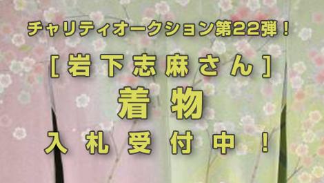 【終了いたしました】「日本俳優連合 東日本大震災復興支援チャリティーオークション」第22弾!岩下志麻さん 着物 #日俳連 #拡散希望