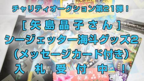 【終了いたしました】「日本俳優連合 東日本大震災復興支援チャリティーオークション」第21弾!矢島晶子さん シージェッター海斗グッズ2(直筆メッセージカード付き!)#日俳連 #拡散希望
