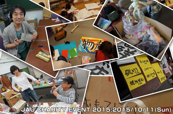 (終了いたしました)本日開催!(協)日本俳優連合 チャリティー・イベント 東日本大震災復興支援 2015