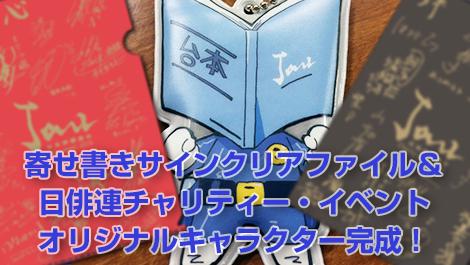 今年のクリアファイルはレジェンド&ヤングの二枚組!さらに麻宮騎亜先生デザインのチャリティー・イベント オリジナルキャラクター完成!